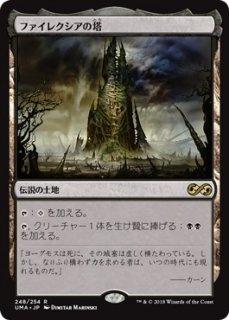 ファイレクシアの塔/Phyrexian Tower