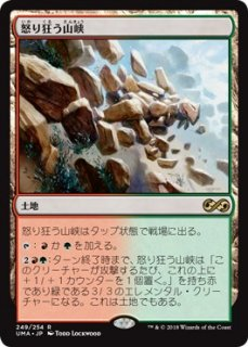 怒り狂う山峡/Raging Ravine