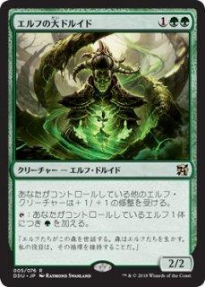 エルフの大ドルイド/Elvish Archdruid