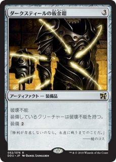 ダークスティールの板金鎧/Darksteel Plate
