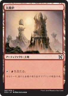 大焼炉/Great Furnace