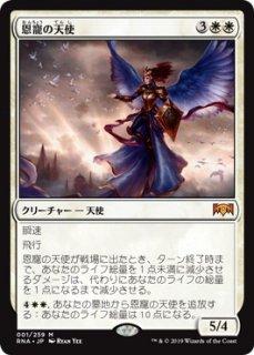 恩寵の天使/Angel of Grace