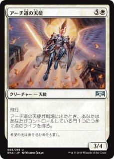 アーチ道の天使/Archway Angel