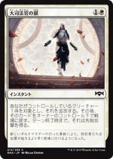 大司法官の扉/Justiciar's Portal