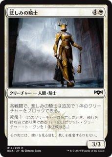 悲しみの騎士/Knight of Sorrows