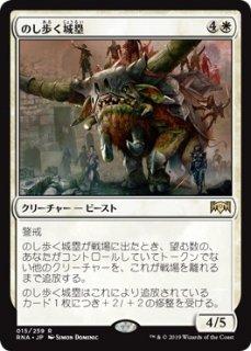 のし歩く城塁/Lumbering Battlement