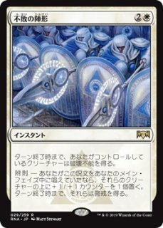 不敗の陣形/Unbreakable Formation