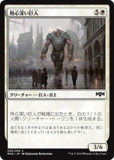 用心深い巨人/Watchful Giant