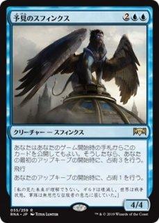 予見のスフィンクス/Sphinx of Foresight
