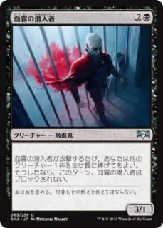 血霧の潜入者/Bloodmist Infiltrator