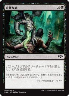 奇怪な死/Grotesque Demise