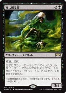 死に到る霊/Pestilent Spirit