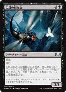 尖塔の刻み虫/Spire Mangler