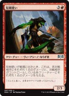 短剣使い/Dagger Caster