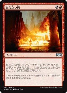 燃え立つ門/Gates Ablaze