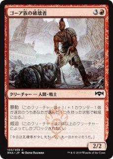 ゴーア族の破壊者/Ghor-Clan Wrecker