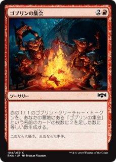 ゴブリンの集会/Goblin Gathering