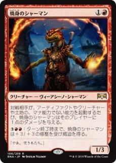 焼身のシャーマン/Immolation Shaman