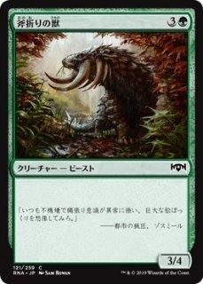斧折りの獣/Axebane Beast