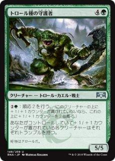 トロール種の守護者/Trollbred Guardian