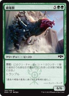破壊獣/Wrecking Beast