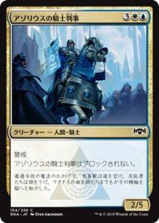 アゾリウスの騎士判事/Azorius Knight-Arbiter
