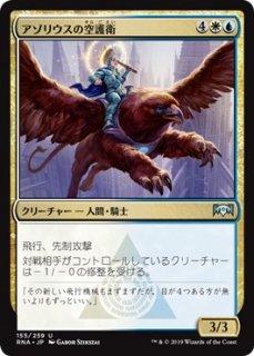 アゾリウスの空護衛/Azorius Skyguard