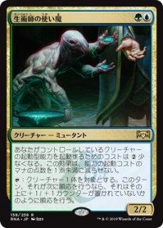 生術師の使い魔/Biomancer's Familiar