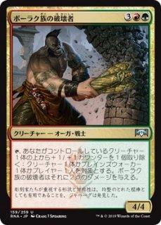 ボーラク族の破壊者/Bolrac-Clan Crusher