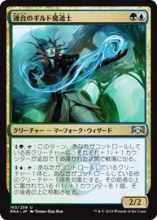 連合のギルド魔道士/Combine Guildmage
