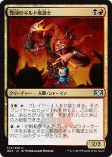 教団のギルド魔道士/Cult Guildmage