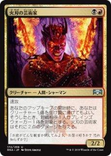 火刃の芸術家/Fireblade Artist