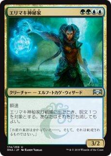 エリマキ神秘家/Frilled Mystic
