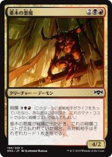 垂木の悪魔/Rafter Demon