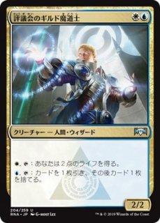 評議会のギルド魔道士/Senate Guildmage