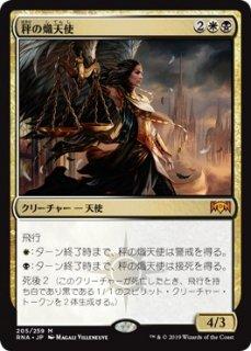 秤の熾天使/Seraph of the Scales