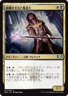 組織のギルド魔道士/Syndicate Guildmage