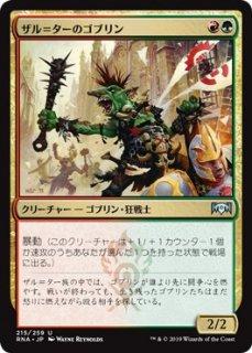 ザル=ターのゴブリン/Zhur-Taa Goblin
