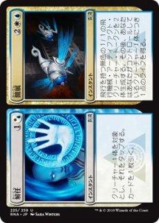 解任+開展/Depose+Deploy