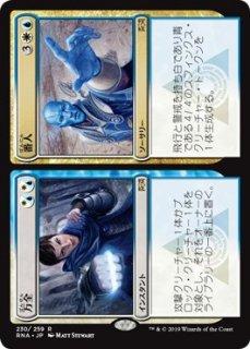 万全+番人/Warrant+Warden