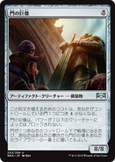 門の巨像/Gate Colossus