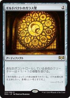 ギルドパクトのガラス壁/Glass of the Guildpact