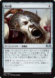 叫び盾/Screaming Shield