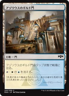 アゾリウスのギルド門/Azorius Guildgate