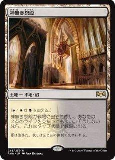 神無き祭殿/Godless Shrine