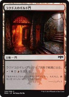 ラクドスのギルド門/Rakdos Guildgate