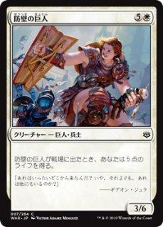 防壁の巨人/Bulwark Giant