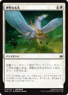 神聖なる矢/Divine Arrow