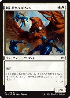 執行官のグリフィン/Enforcer Griffin