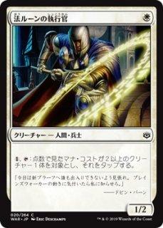 法ルーンの執行官/Law-Rune Enforcer